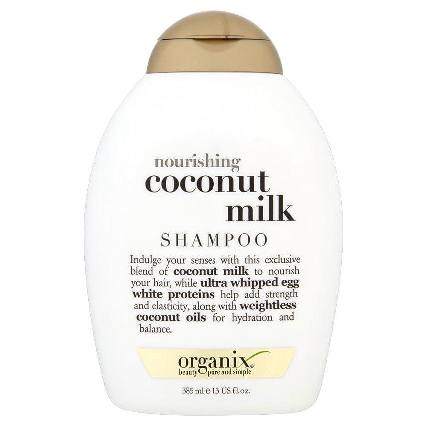 群衆スワップ冗談でOrganix Shampoo - Nourishing Coconut Milk (385ml) Organixシャンプー - 栄養ココナッツミルク( 385ミリリットル) [並行輸入品]