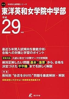 東洋英和女学院中学部 平成29年度 (中学校別入試問題シリーズ)