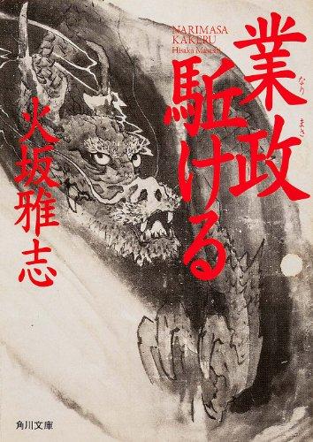 KADOKAWA『業政駈ける』