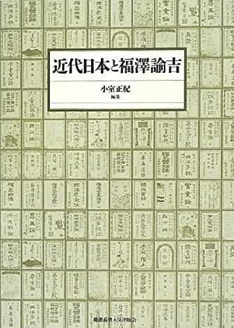 近代日本と福澤諭吉