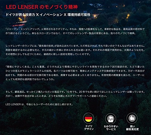 LEDLENSER『Ledlenseri7』
