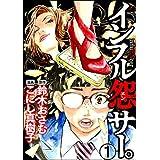 インフル怨サー。(分冊版) 【第1話】 (comic RiSky(リスキー))