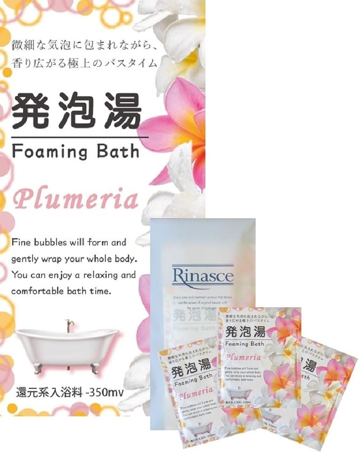 スライス軽蔑するまとめる【ゆうメール対象】発泡湯(はっぽうとう) Foaming Bath Plumeria プルメリア 40g 3包セット/微細な気泡に包まれながら香り広がる極上のバスタイム