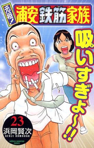 元祖! 浦安鉄筋家族 23 (少年チャンピオン・コミックス) - 浜岡賢次