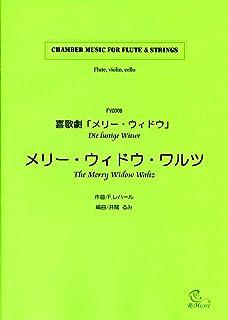 FVC008 【メリー・ウィドウ・ワルツ(The Merry Widow Waltz)】Flute,Violin,Cello