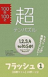 超テンパズル フラッシュ1: 【目標タイム】10秒〜1分