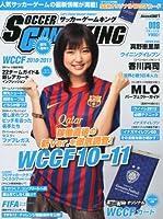 サッカーゲームキング vol.8 2011年 12/10号 [雑誌]