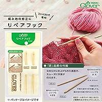 編み物用リペアフック55-291 【セット】