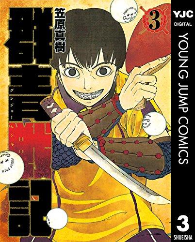 群青戦記 グンジョーセンキ 3 (ヤングジャンプコミックスDIGITAL)
