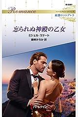 忘られぬ神殿の乙女 ハーレクイン・ロマンス~純潔のシンデレラ~ Kindle版