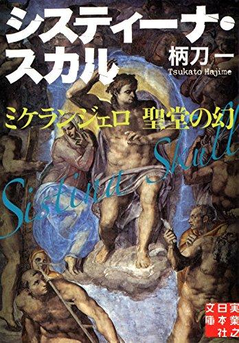 システィーナ・スカル - ミケランジェロ 聖堂の幻 (実業之日本社文庫)の詳細を見る