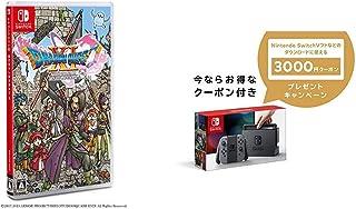 【通常版】ドラゴンクエストXI 過ぎ去りし時を求めて S - Switch + Nintendo Switch 本体 (ニンテンドースイッチ) 【Joy-Con (L) / (R) グレー】+ ニンテンドーeショップでつかえるニンテンドープリペイド番号3000円分 セット