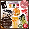 タピオカ冷凍個食パック【TAPICA】 人気4種バラエティーセット メイン:台湾ミルクティー 65g×24pc