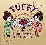20th ANNIVERSARY BEST ALBUM 非脱力派宣言(PUFFY×BEAMS限定盤A)