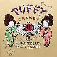 20th ANNIVERSARY BEST ALBUM 非脱力派宣言 (通常盤)