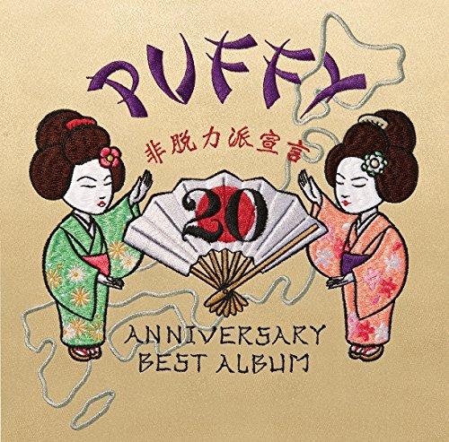 [画像:20th ANNIVERSARY BEST ALBUM 非脱力派宣言 (通常盤)]