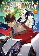 食い詰め傭兵の幻想奇譚 3 (HJコミックス)