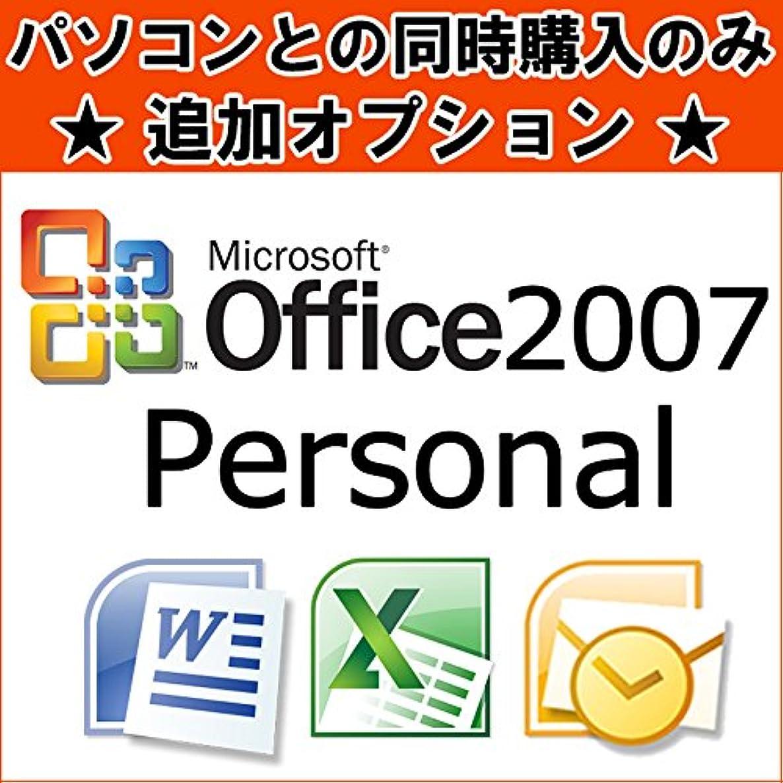 少年ペグ服を片付ける[ Microsoft Office Personal 2007 ] 同時購入オプション PCと同時購入のみ 単品購入不可 [ 1台につき1点購入可 ]