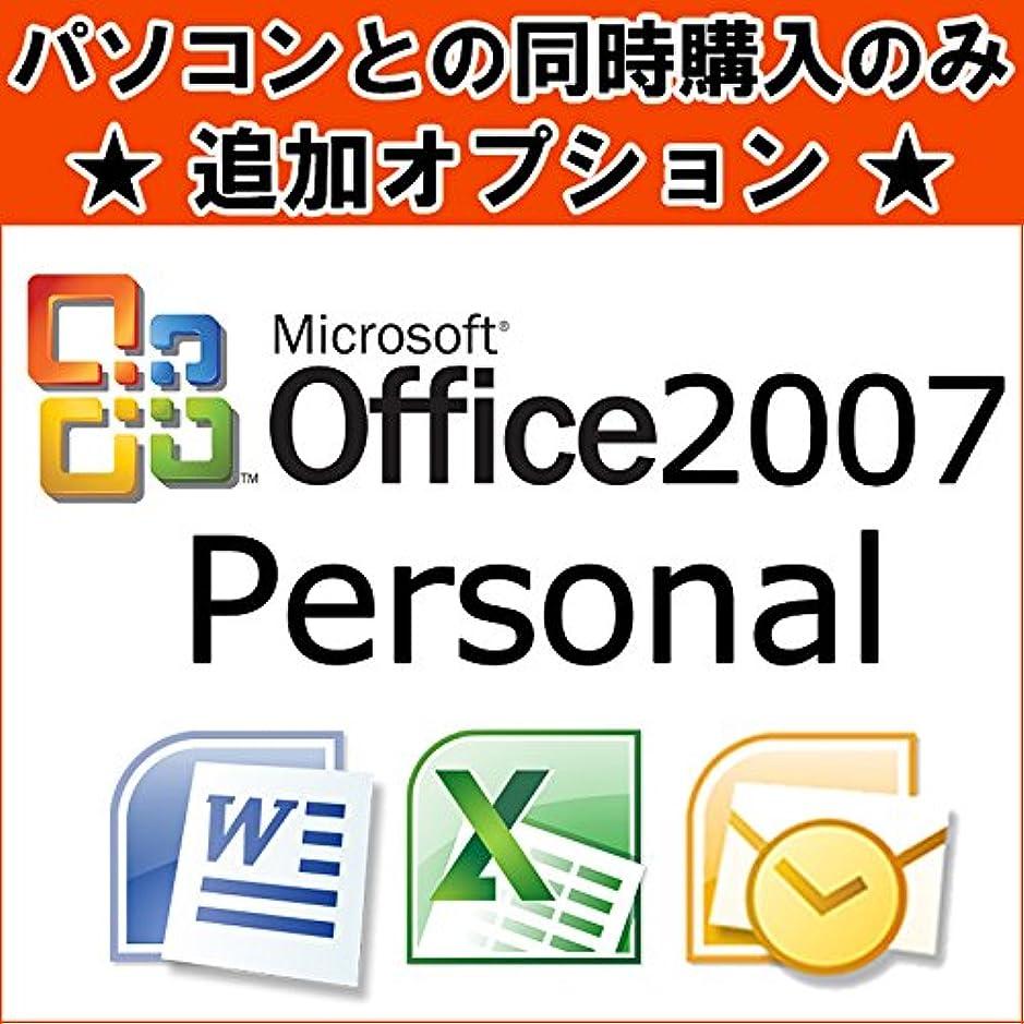 タンパク質ゲートウェイ出血[ Microsoft Office Personal 2007 ] 同時購入オプション PCと同時購入のみ 単品購入不可 [ 1台につき1点購入可 ]