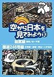 空から日本を見てみよう10 総武線・御茶ノ水~千葉/国道246号線・三宅坂~赤坂~青...[DVD]