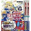 まわせっ! 課金戦乙女のヒルデさん 文庫 1-3巻セット (ファンタジア文庫)
