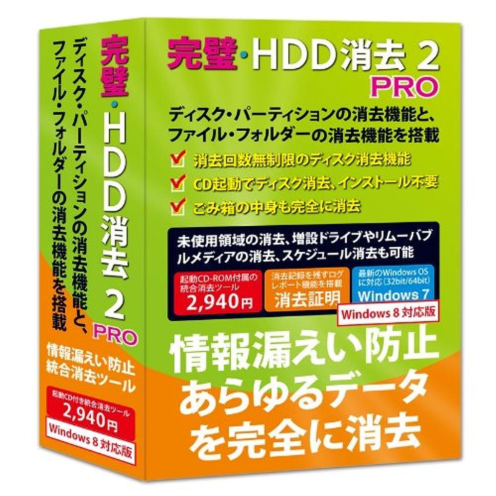保全尋ねる地震完璧?HDD消去2 PRO Windows8対応版