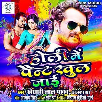 Holi Mein Pant Khul Jayee - Single