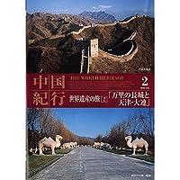 世界遺産の旅 2 中国 「万里の長城と天津、大連」 WHD-202 [DVD]