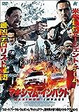 マキシマム・インパクト[DVD]