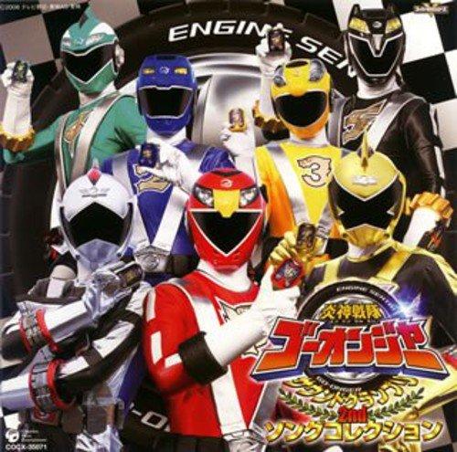 Engine Sentai Go Onger Sound Grandpr