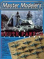 Master Modelers (マスターモデラーズ) vol.24 2005年 08月号 [雑誌]