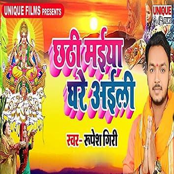 Chhathi Maiya Ghare Aaili - Single