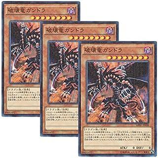 【 3枚セット 】遊戯王 日本語版 MP01-JP008 Gandora the Dragon of Destruction 破壊竜ガンドラ (ミレニアムスーパーレア)
