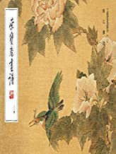 荣宝斋画谱.214,陈之佛绘工笔花鸟部分.2