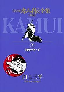 カムイ伝全集 カムイ外伝(7) (ビッグコミックススペシャル)