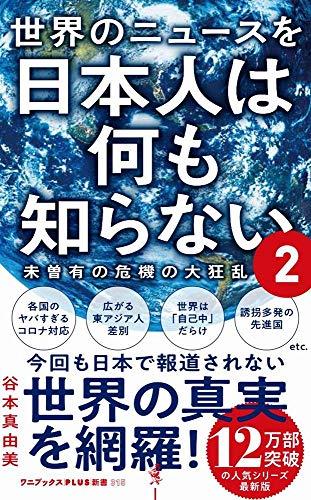 世界のニュースを日本人は何も知らない2 - 未曽有の危機の大狂乱 - (ワニブックスPLUS新書)