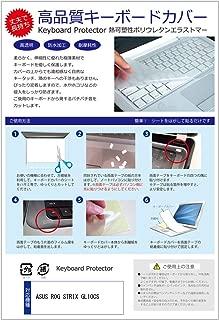 メディアカバーマーケット ASUS ROG STRIX GL10CS 機種の付属キーボードで使える【極薄 キーボードカバー(日本製) フリーカットタイプ】