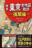 携帯 東京古地図散歩 ―浅草編―