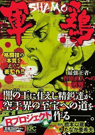 軍鶏 Rプロジェクト編 (講談社プラチナコミックス)