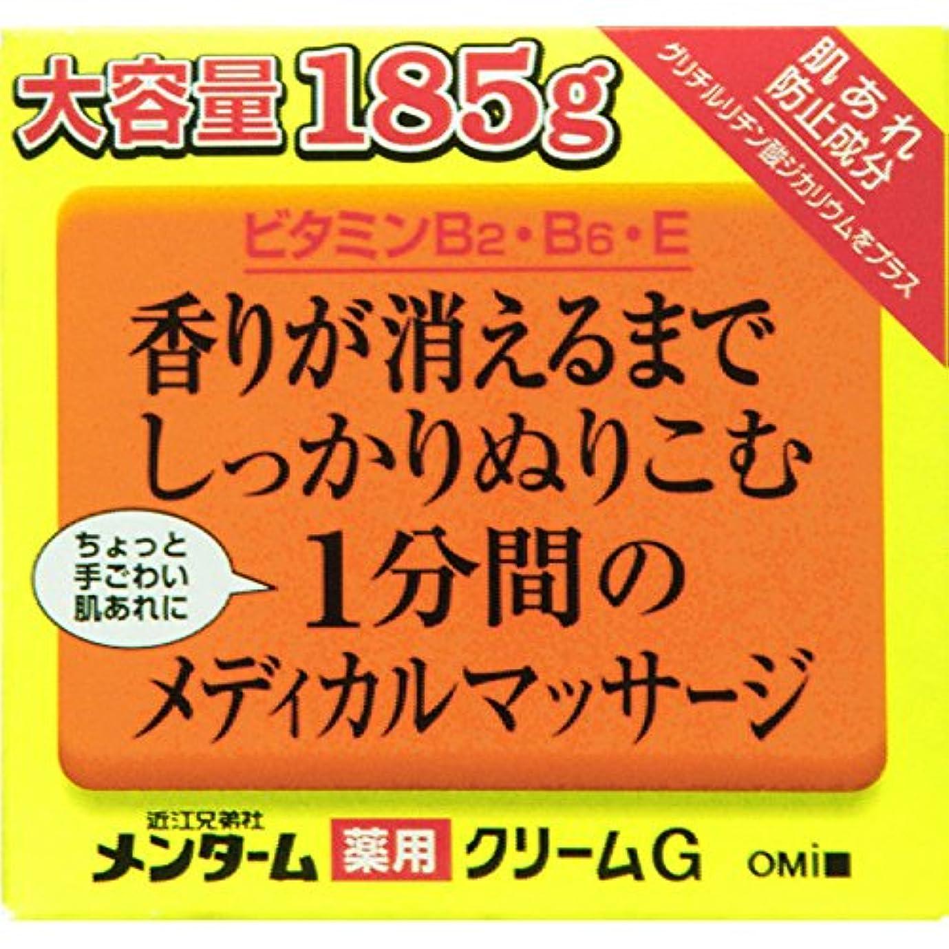 標準腹痛キャラバンMKM メンタームメディカルクリーム 185g