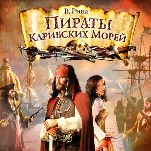 Piraty Karibskih morej [Pirates of the Caribbean Sea] cover art