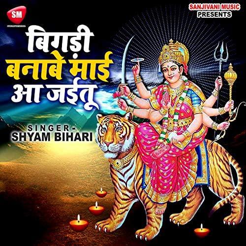 Shyam Bihari
