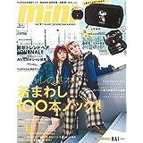 mini(ミニ) 2018年 1月号