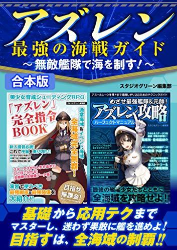 アズレン最強の海戦ガイド~無敵艦隊で海を制す!~