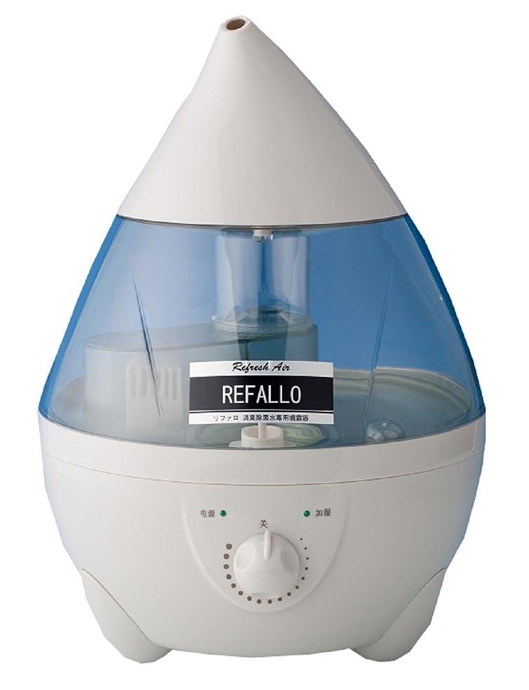 悔い改め肉の特権的アシェロ REFALLO(リファロ)MX消臭除菌水専用超音波噴霧器 2.8L