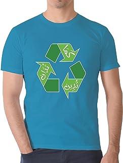 Nas Trends Kama Todeen Todan Recycling Symbol Print Crew Neck Cotton T-Shirt, Unisex