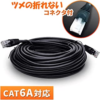 vacan CAT6A 屋外仕様 2重被覆 LANケーブル ツメの折れないコネクタ付 難燃性 耐候性 (30m 改善版)