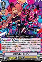 ヴァンガード V-SS09/008 幻惑の魔女 フィアナ (RRR トリプルレア) クランセレクションプラス Vol.1