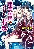 幽霊伯爵の花嫁8 〜恋する娘と真夏の夜の悪夢〜 (ルルル文庫)