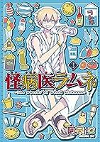 怪病医ラムネ(3) (シリウスコミックス)